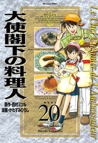 大使閣下の料理人(20) (モーニングコミックス)