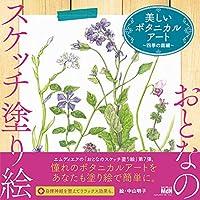 おとなのスケッチ塗り絵 美しいボタニカルアート 〜四季の庭編〜