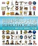 ビジュアル版 世界科学史大年表