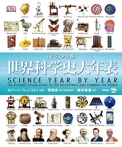 ビジュアル版 世界科学史大年表の詳細を見る