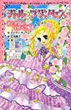 (202-2)リトル・プリンセス おとぎ話のイザベラ姫 (ポプラポケット文庫ガールズ)