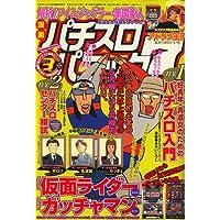 漫画パチスロパニック7 (セブン) 2007年 03月号 [雑誌]