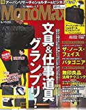 MonoMax(モノマックス) 2017年 2 月号