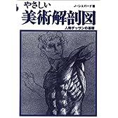 やさしい美術解剖図―人物デッサンの基礎