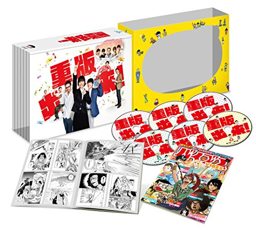 【早期購入特典あり】重版出来!  Blu-ray-BOX(オリジナル缶バッジ付)