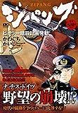 ジパング ヒトラー暗殺計画発動 (講談社プラチナコミックス)