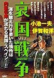 哀国戦争 2 (キングシリーズ 漫画スーパーワイド)
