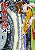 球場三食(3) (アフタヌーンKC)