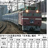 KATO Nゲージ 24系 寝台特急 日本海 基本 6両セット 10-881 鉄道模型 客車