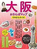 大阪おさんぽマップ てのひらサイズ (ブルーガイド・ムック)