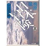 日本冒険〈第3巻〉予言者の翼 (角川文庫)