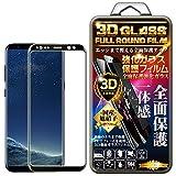 Samsung GALAXY S8 ブラック フィルム 3D 全面 ガラスフィルム 保護フィルム 強化ガラスフィルム 【TREND】曲面デザイン 3Dラウンドエッジ加工 98%透過率 3D Touch対応 高透明度 自動吸着 気泡ゼロ HD画面 硬度9H 飛散防止 指紋・汚れ防止