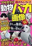 ブサかわ! 動物バカ画像 -超~おもしろい!!- (晋遊舎ムック)