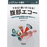 レジデントノート増刊 Vol.22 No.14 できる! 使いたくなる! 腹部エコー〜解剖学的知識と臓器別の走査・描出のコツ、異常所見を学ぶ