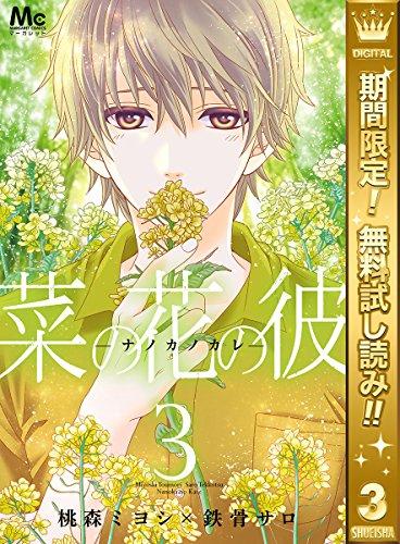菜の花の彼―ナノカノカレ―の書影
