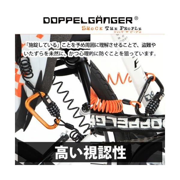DOPPELGANGER(ドッペルギャンガー)...の紹介画像4