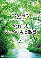 こころの時代 ~宗教・人生~ 中村 元 ブッダの人と思想  第二巻 [DVD]