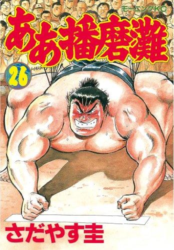 ああ播磨灘(26) (モーニングコミックス)