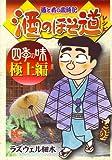 酒のほそ道レシピ 四季の味極上編―酒と肴の歳時記 (ニチブンコミックス)