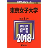 東京女子大学 (2018年版大学入試シリーズ)
