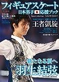 フィギュアスケート日本男子応援ブック Figure