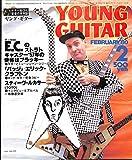 YOUNG GUITAR (ヤング・ギター) 1980年 2月号 リー・リトナー スティーヴ・ルカサー 渡辺香津美