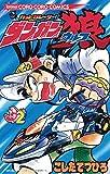 かっとびレーサーダンガン狼(2) (てんとう虫コミックス)
