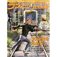 ランニングマガジン courir (クリール) 2014年 12月号 [雑誌]