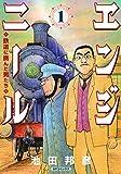 エンジニール 鉄道に挑んだ男たち / 池田邦彦 のシリーズ情報を見る