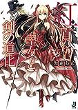 紅盾の皇女と剣の道化 / 伽遠 蒔絵 のシリーズ情報を見る