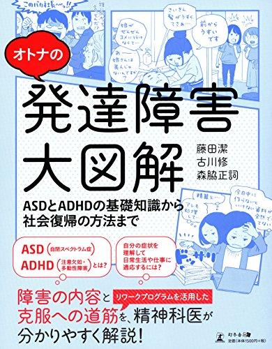 オトナの発達障害大図解   ASDとADHDの基礎知識から社会復帰の方法までの詳細を見る