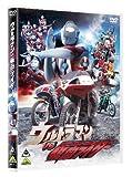 ウルトラマンVS仮面ライダー[DVD]