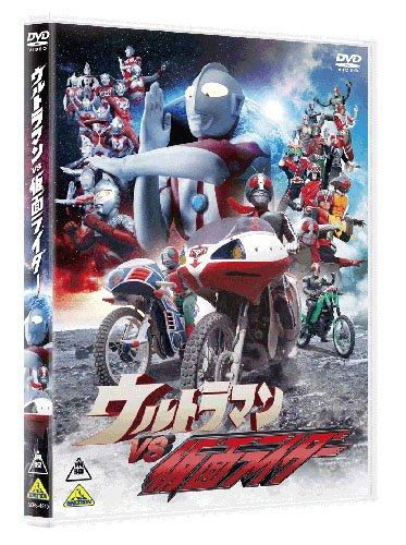 ウルトラマン VS 仮面ライダー [DVD]の詳細を見る
