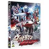ウルトラマン VS 仮面ライダー [DVD]