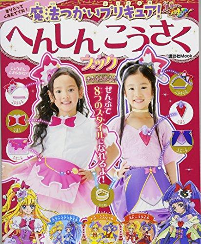 魔法つかいプリキュア! へんしんこうさくブック (講談社 M...