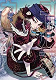 ゴールデンカムイ(12): ヤングジャンプコミックス