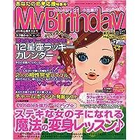 My Birthday (マイバースデイ) 2006年 12月号 [雑誌]