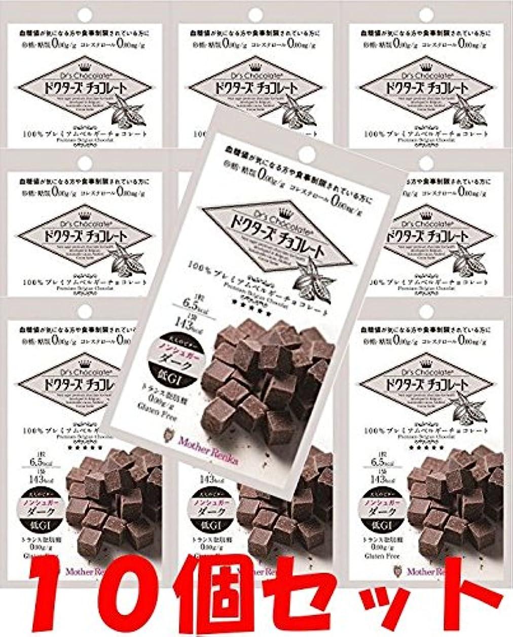 寛大な打たれたトラックナチュラ【10個セット】ドクターズ チョコレート ノンシュガーダーク 30g