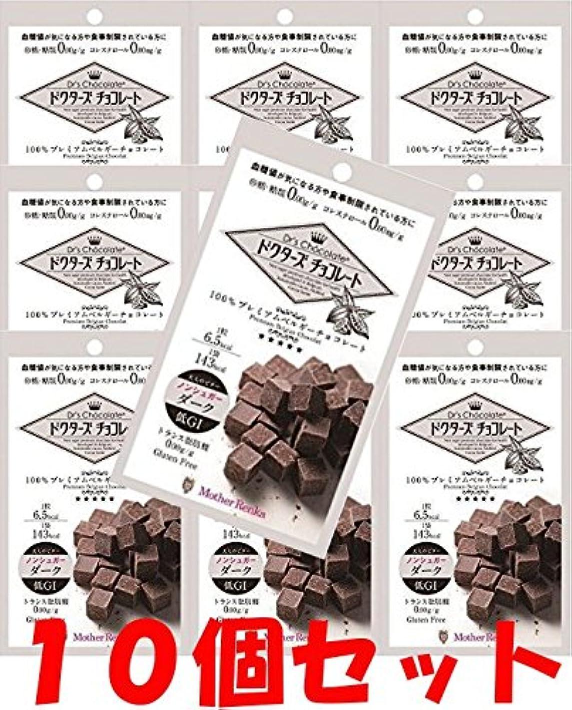 従来の遮るタンカー【10個セット】ドクターズ チョコレート ノンシュガーダーク 30g