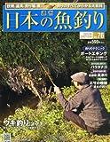 週刊 日本の魚釣り 2012年 3/21号 [分冊百科]
