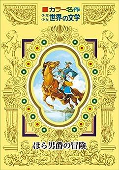[ビュルガー, 森いたる, 竹山のぼる]のカラー名作 少年少女世界の文学 ほら男爵の冒険