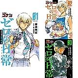 名探偵コナン ゼロの日常 1-3巻 新品セット (クーポン「BOOKSET」入力で+3%ポイント)