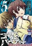 コープスパーティー BloodCovered 5 (ガンガンコミックスJOKER)