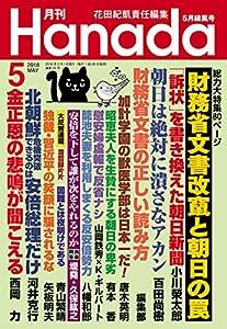 月刊Hanada2018年5月号 [雑誌]