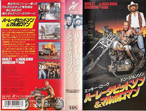 ハーレーダビッドソン&マルボロマン [VHS]