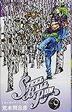 STEEL BALL RUN vol.9—ジョジョの奇妙な冒険Part7 (9) (ジャンプコミックス)