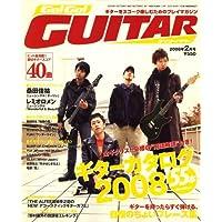 Go ! Go ! GUITAR (ギター) 2008年 02月号 [雑誌]