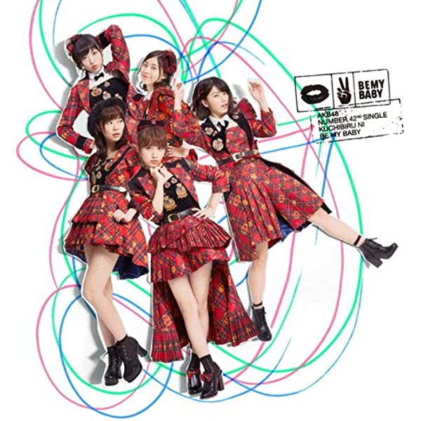 Amazon | 唇にBe My Baby Type A 通常盤 | AKB48 | J-POP | 音楽