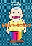 妄想シャーマンタンク (角川文庫) 画像