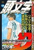 頭文字D 走り屋誕生編Vol.1 登場! 秋名の下りスペシャリスト (プラチナコミックス)